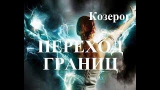 КОЗЕРОГ.  ТОП 5 главных событий 2020  2025 гг. Таро. Предсказание.