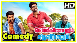 Gemini Ganeshanum Suruli Raajanum Tamil Movie | Atharvaa | Soori | Regina | Aishwarya | D Imman