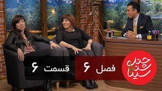 "Chandshanbeh Ba Sina - Abjeez -""Season 6 Episode 6"" OFFICIAL VIDEO"