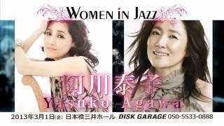チケット情報 http://w.pia.jp/a/00002844/ 女性ジャズ・アーティストが...