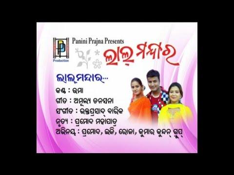 Lal Mandara || HD || Blockbuster Song || Sambalpuri Kosli Video Song
