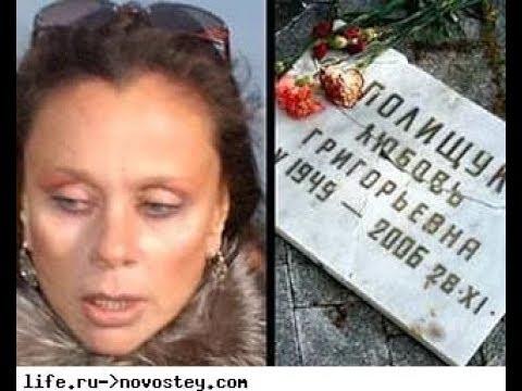 Вскрылась ТАЙНА смерти Любови Полищук! - Известный артист ПРОБОЛТАЛСЯ!