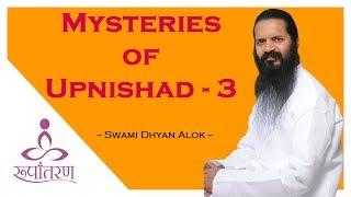 उपनिषद के रहस्य 3 - Mysteries of Upnishad