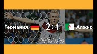 Германия Алжир 2 1 Чемпионат мира по футболу 2014 обзор матча