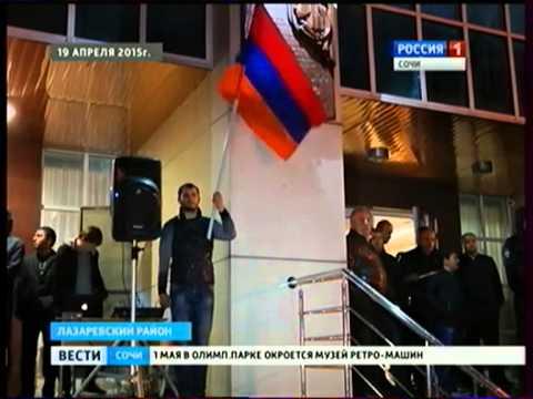 В Сочи вспоминают жертв геноцида армян
