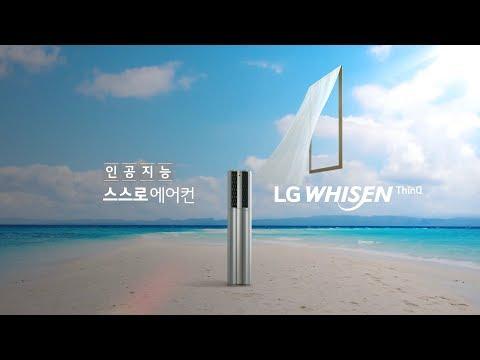 LG 휘센 씽큐 인공지능 스스로 에어컨 TVC 여름편