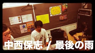 最後の雨 #中西保志 #Cover #YouTube #KohmifanyuukiHitoshiStudio #Stu...