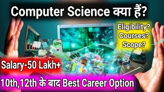 Computer Science क्या हैं?/Scope in Computer Science/Career After Class10th, Class12th