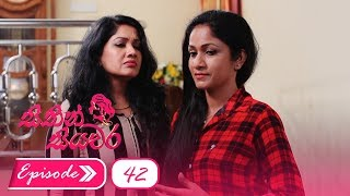 Sithin Siyawara | Episode 42 - (2018-06-28) | ITN Thumbnail