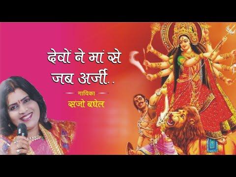 sanjo baghel new bhajan