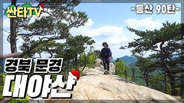 등산 대야산, 계곡길 트레킹   멋진 암릉구간(feat. 선물같은 날씨) | 100대 명산 | 산행 | 감자 | Hiking in South Korea