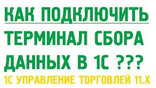 Терминал сбора данных в 1С Управление торговлей 11. Как подключить?(, 2014-09-29T05:09:05.000Z)