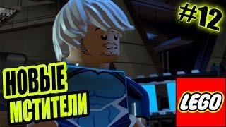 Прохождение LEGO Marvel Мстители - НОВЫЕ МСТИТЕЛИ [12]