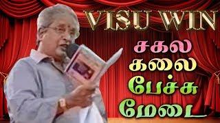 Visu Win Multi Talent Talk Show விசுவின் சகல கலை பேச்சு மேடை