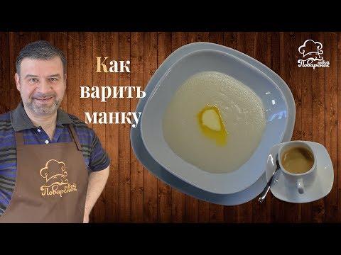 Как просто и легко варить манку, манная каша (рецепт без комочков)
