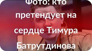 Фото: кто претендует на сердце Тимура Батрутдинова