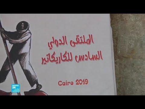 ملتقى القاهرة للكاريكاتير يشارك فيه فنانون من عدة دول  - 16:54-2019 / 7 / 12