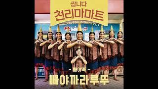 Download lagu pegasus market ost part 1 쌉니다 천리마마트 ost part 1 빠야족 - 빠야까라루뚜