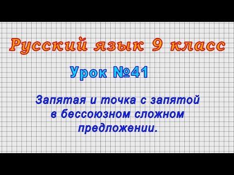Русский язык 9 класс (Урок№41 - Запятая и точка с запятой в бессоюзном сложном предложении.)