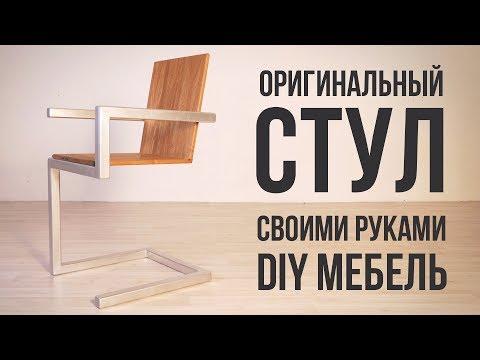 Необычный стул своими руками из металла и дерева | Стул Змейка | DIY мебель