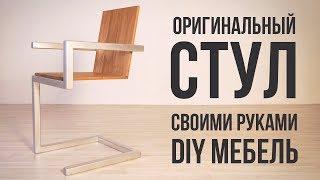видео Дизайн стульев своими руками