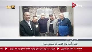 المصري البورسعيدي.. انتهاء أزمة قائد الفريق مع