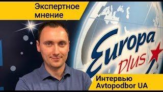 Автоподбор на радио Европа Плюс Украина Интервью Вадим Петрюк Как работает Avtopodbor Europa Plus