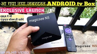 MAGICSEE N5 Android TV OS TV Box Review | BR Tech Films |