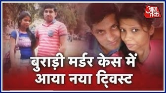 Love Triangle Surfaces In Gruesome Murder Case Of Burari