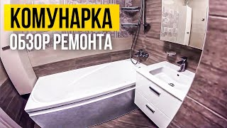 ҚОРҚЫНЫШТЫ ЖӨНДЕУ жұмыстары жақсы | Жөндеу ванна бөлмелері Комунарка | Отзыв Форсмонтаж