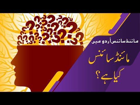 Mind Science Kia Ha in Urdu by Syed Irfan Ahmed - Kamyaby.com