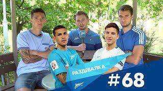 «Раздевалка» на «Зенит-ТВ»: выпуск №68