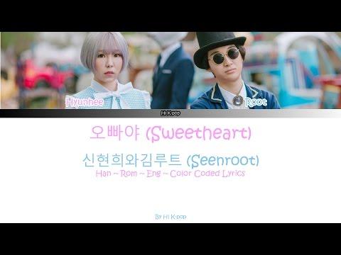 신현희와김루트 (Seenroot) | 오빠야 (Sweetheart) | Color Coded Lyrics