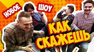 Download КАК СКАЖЕШЬ: Официант Mp3 and Videos