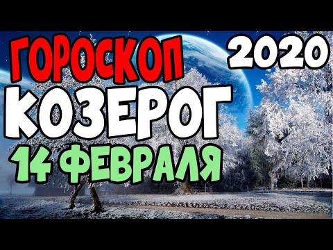 Гороскоп на 14 февраля 2020 года Козерог
