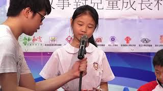 Publication Date: 2018-05-29   Video Title: 第五屆基本法多面體全港小學生辯論賽準決賽1