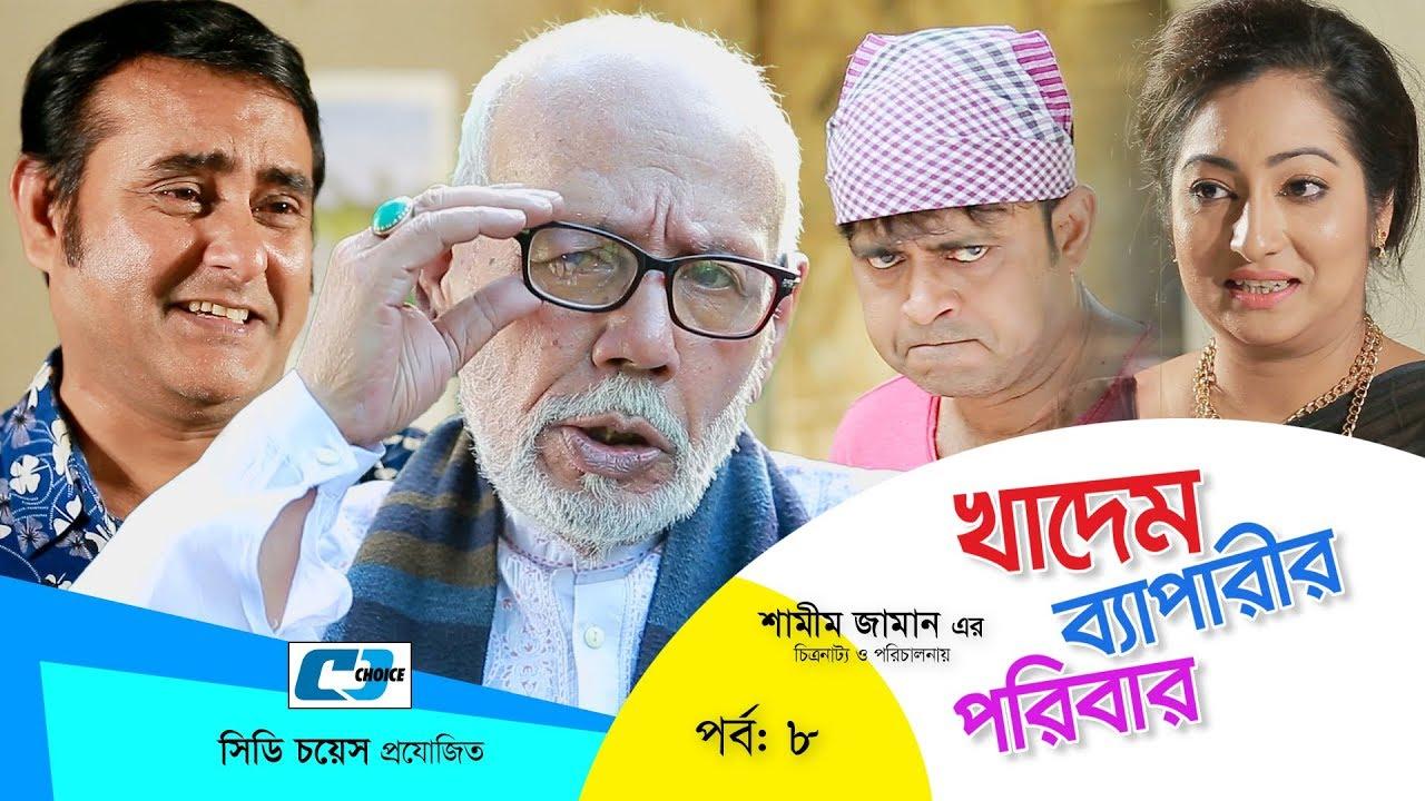 Khadem Beparir Poribar Episode 08 Bangla Comedy Natok ATM Shamsuzzaman Shorna Shamim