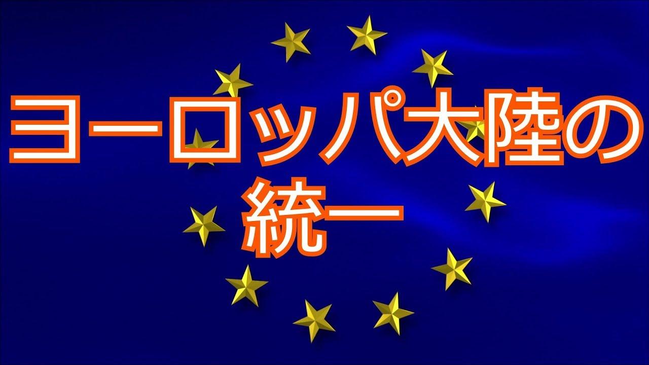 hoi4】ディシジョン国家形成の旅 ヨーロッパ連合編 - YouTube
