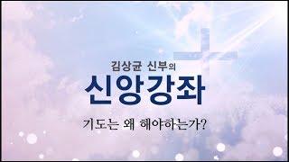 김상균신부의 신앙강좌 9월 - 기도는 왜 해야하는가?
