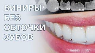 Виниры без обточки зубов. Правда или нет? Возможны ли виниры без обточки?