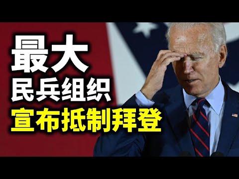 美国最大民兵组织将抵制拜登;大选中的华人身影;维州可能翻红?川普宾州撤诉?互联网巨头的串谋(政论天下第276集 20201116)天亮时分