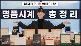 무조건 알아야할 남자 명품 시계 브랜드와 주요 모델! …