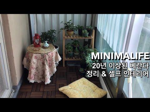 ENG) 미니멀라이프 실천 / 현실적인 베란다 인테리어/ Minimalist  Interior/ Minimalist / 이케아
