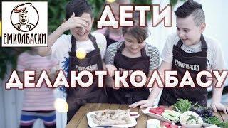Дети делают колбасу!!! Пошаговый рецепт понятный даже ребенку. Колбасный читер.