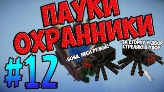 CubeBlock 12   Пауки охранники
