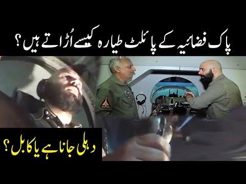 Flight Session - Mahaaz with Wajahat Saeed Khan - PAF Ka Mahaaz - Dunya News