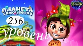 пЛАНЕТА САМОЦВЕТОВ 256 УРОВЕНЬ ПРОХОЖДЕНИЕ