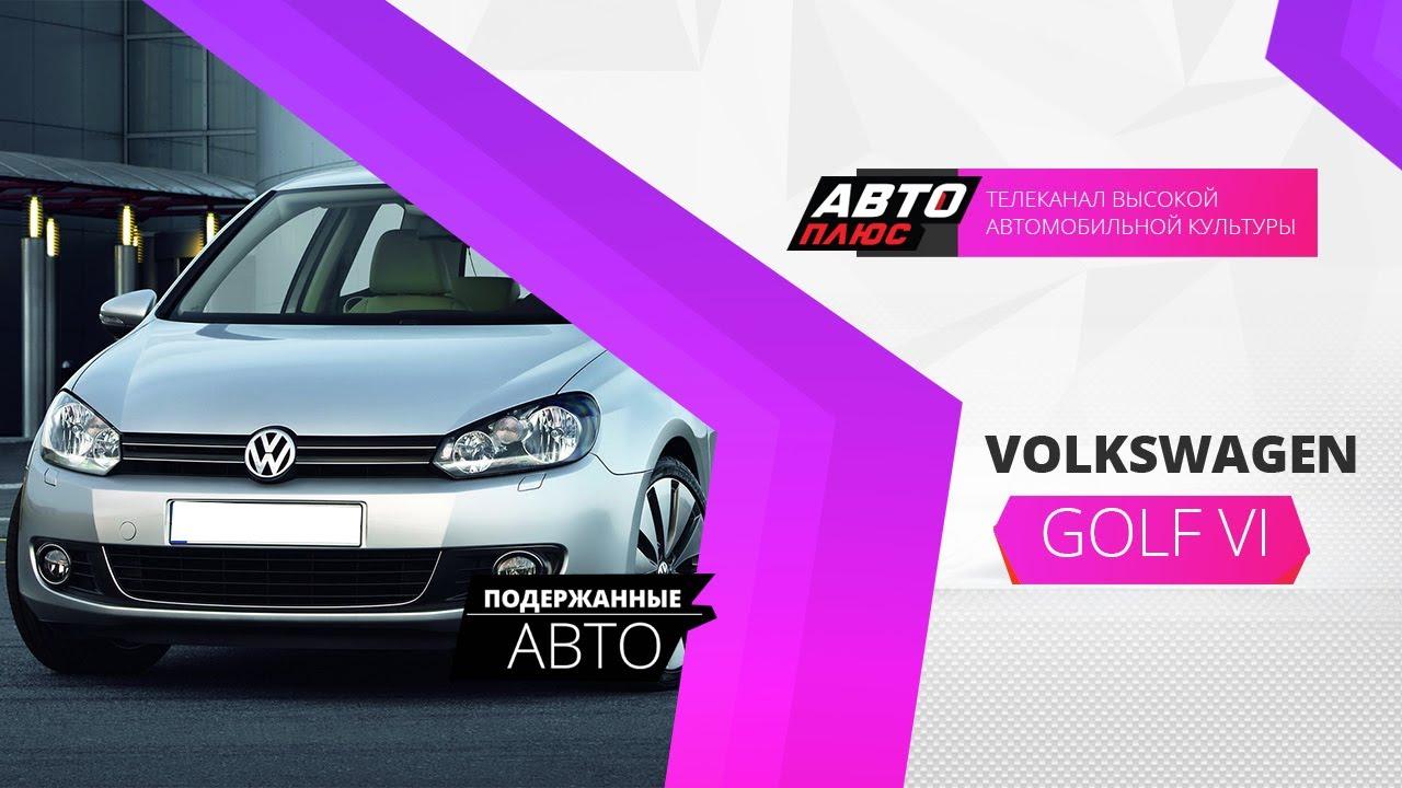 Осматриваем и покупаем VW Golf Plus Match - YouTube