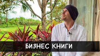 видео: 5 Книг, Которые Сделают Вас Богатым    Как Стать Богатым?    Бизнес Книги - Александр Редькин
