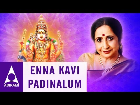 Enna Kavi | Captivating Melodies | Tamil Devotional Collection | By Aruna Sairam
